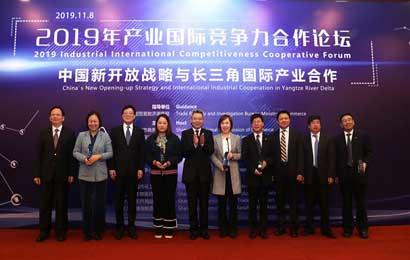 王新副局长出席2019年产业国际竞争力合作论坛