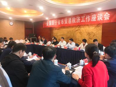 全国部分省市贸易救济工作座谈会在合肥召开